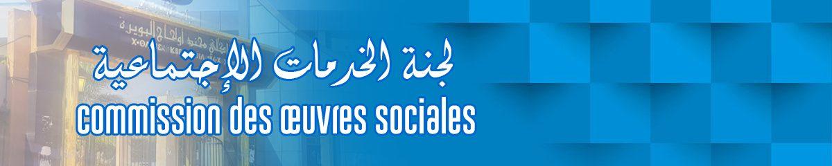 لجنة الخدمات الإجتماعية